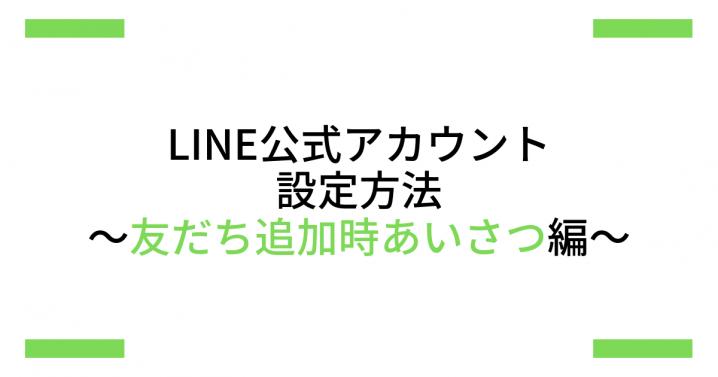 LINE公式アカウントの友だち追加時あいさつ(初回メッセージ)の設定 ...