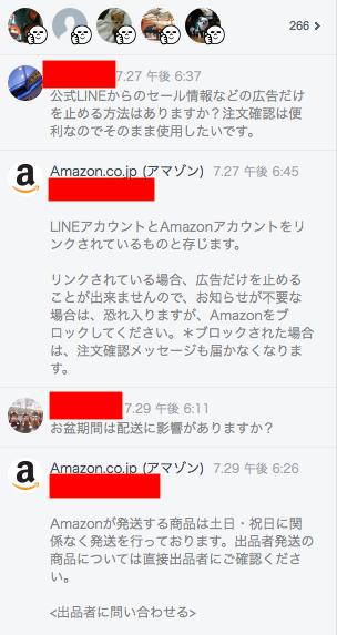 amazonタイムライン2