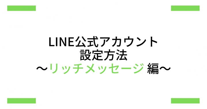 アカウント 作り方 公式 line