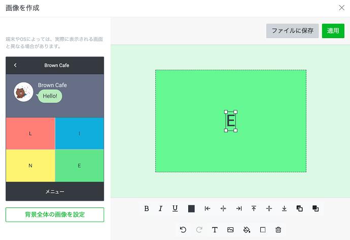 リッチメニュー作成画面
